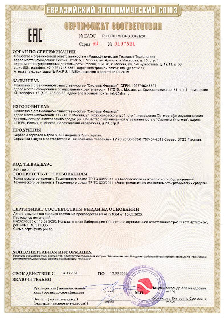 Сертификат соответствия ЕАЭС 2020 г. - Серверы STSS Flagman - стр. 1
