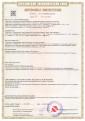 - Сертификат соответствия ЕАЭС 2020 г. - Серверы STSS Flagman - стр. 1