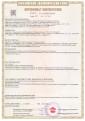 - Сертификат соответствия ЕАЭС 2020 г. - Профессиональные рабочие станции STSS Flagman - стр. 1