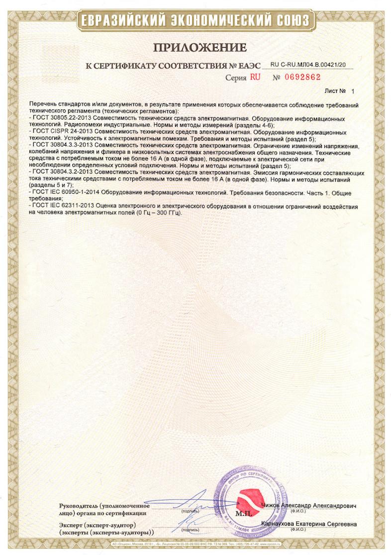 Сертификат соответствия ЕАЭС 2020 г. - Серверы STSS Flagman - стр. 2