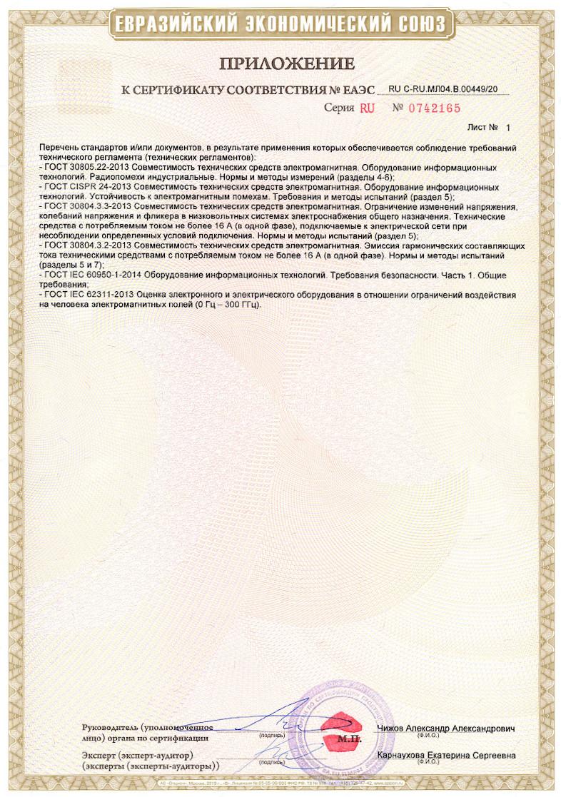 Сертификат соответствия ЕАЭС 2020 г. - Профессиональные рабочие станции STSS Flagman - стр. 2