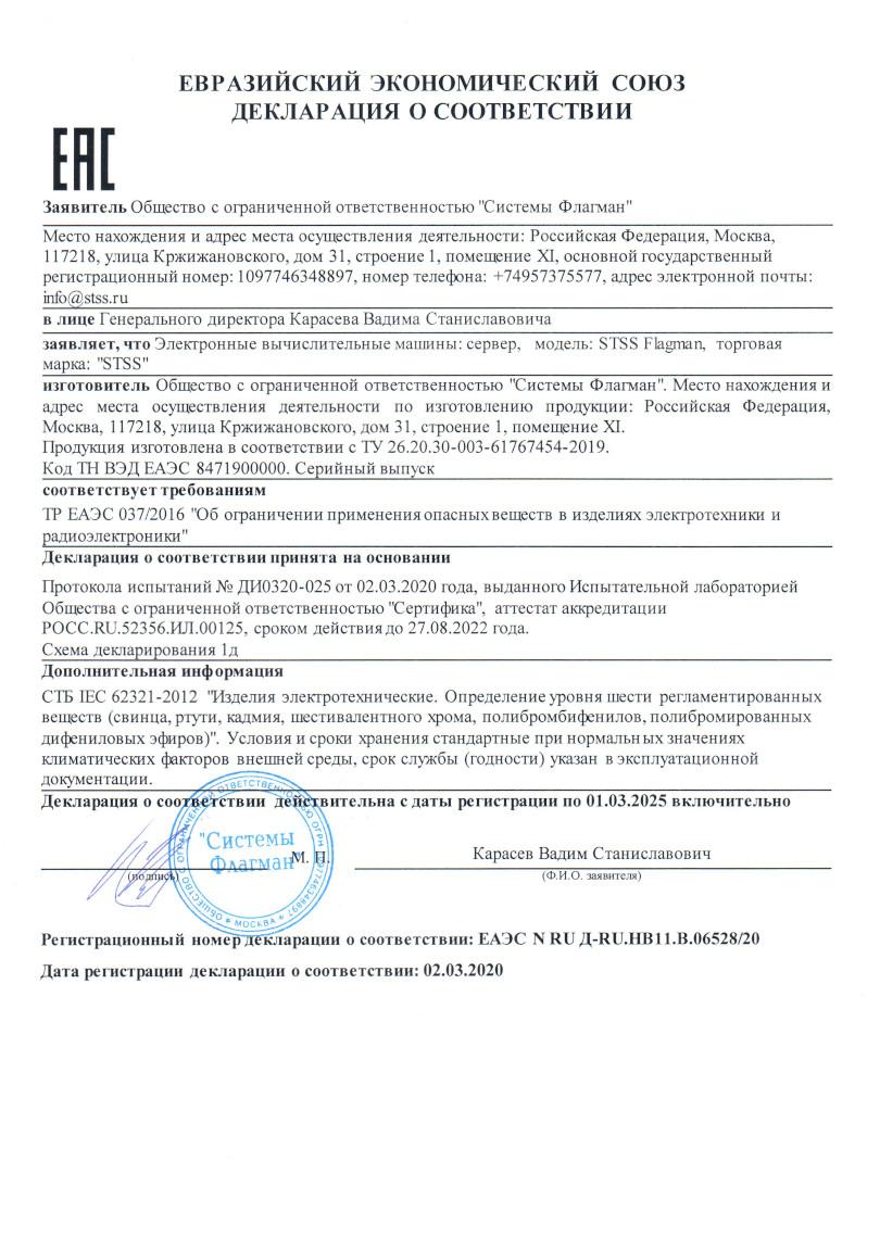 Декларация соответствия ЕАЭС 2020 г. - Серверы STSS Flagman