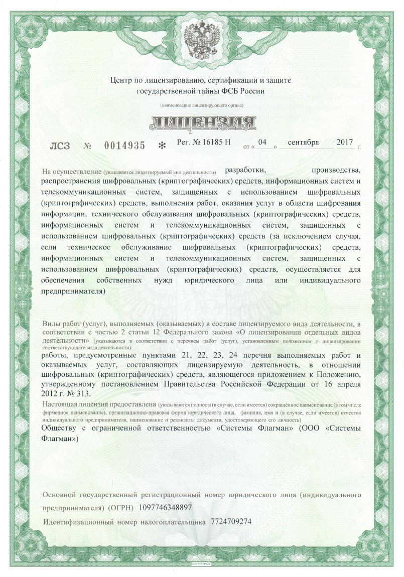 Лицензия на осуществление лициензируемой деятельности в отношении шифровальных (криптографических) средств - стр. 1