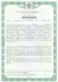- Лицензия на осуществление лицензируемой деятельности в отношении шифровальных (криптографических) средств - стр. 1