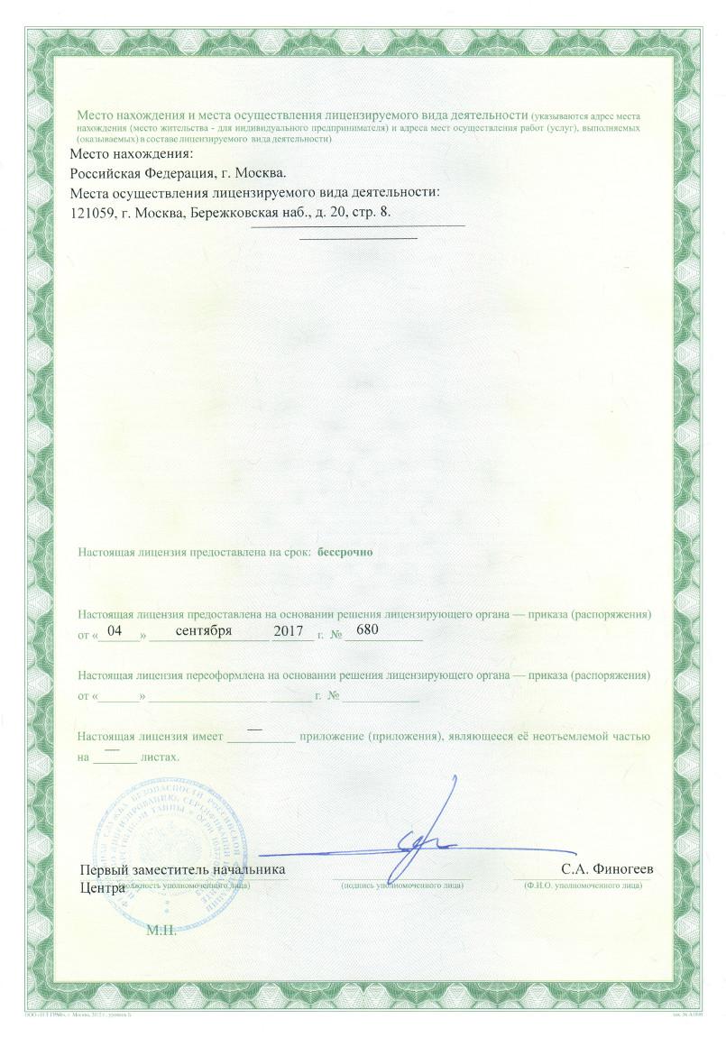 Лицензия на осуществление лициензируемой деятельности в отношении шифровальных (криптографических) средств - стр. 2