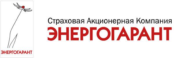 ОАО «Страховая акционерная компания «ЭНЕРГОГАРАНТ»