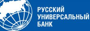 """ООО АКБ """"Русский Универсальный Банк"""""""