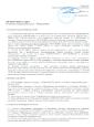 - Договор №09/01-13-ДП-О на поставку оборудования, лист 1, 09.01.2017