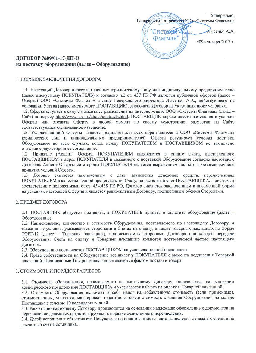 Договор №09/01-17-ДП-О на поставку оборудования, лист 1, 09.01.2017
