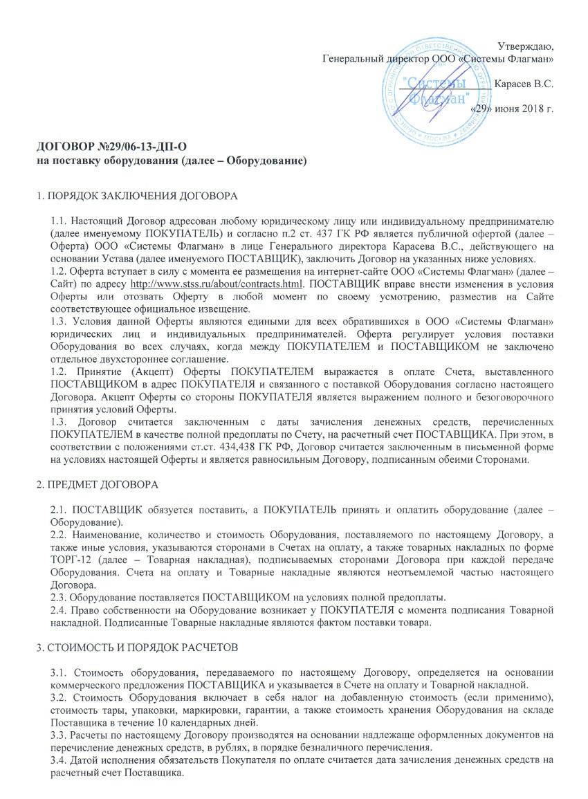 Договор №29/06-13-ДП-О на поставку оборудования, лист 1, 29.06.2018