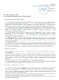 - Договор №29/06-13-ДП-О на поставку оборудования, лист 1, 29.06.2018