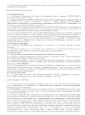 - Договор №09/01-13-ДП-О на поставку оборудования, лист 2, 09.01.2017