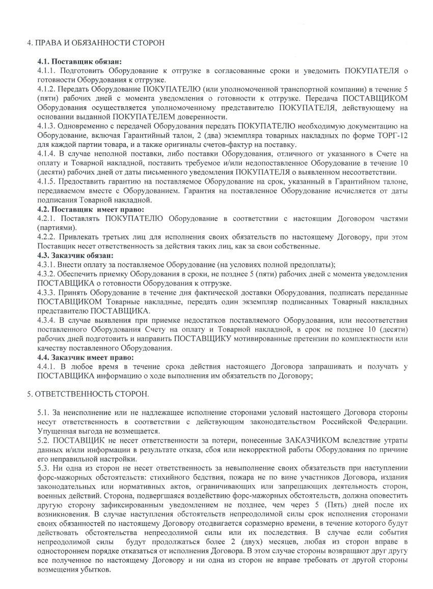 Договор №29/06-13-ДП-О на поставку оборудования, лист 2, 29.06.2018