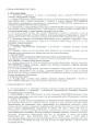 - Договор №29/06-13-ДП-О на поставку оборудования, лист 2, 29.06.2018