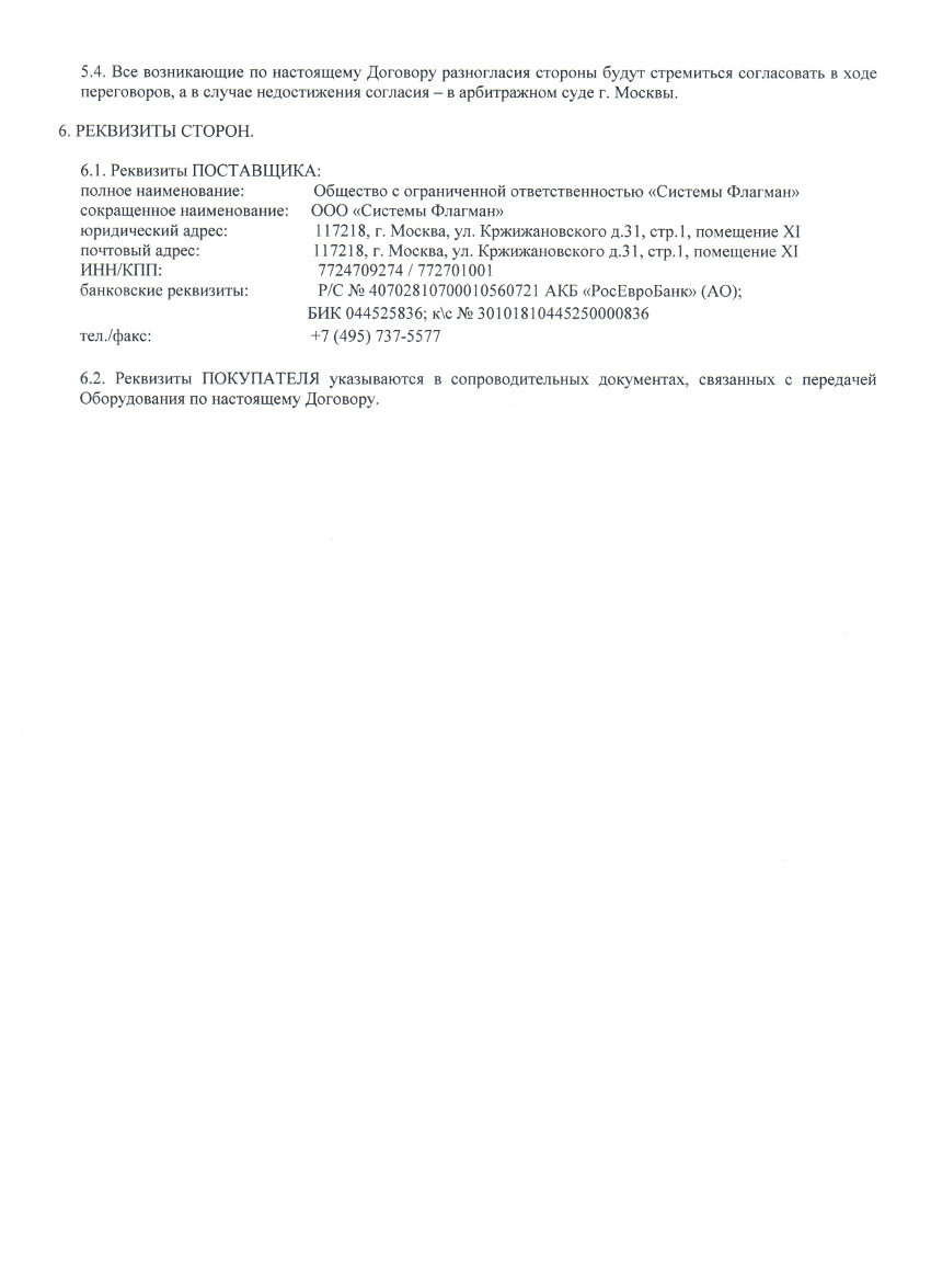 Договор №29/06-13-ДП-О на поставку оборудования, лист 3, 29.06.2018