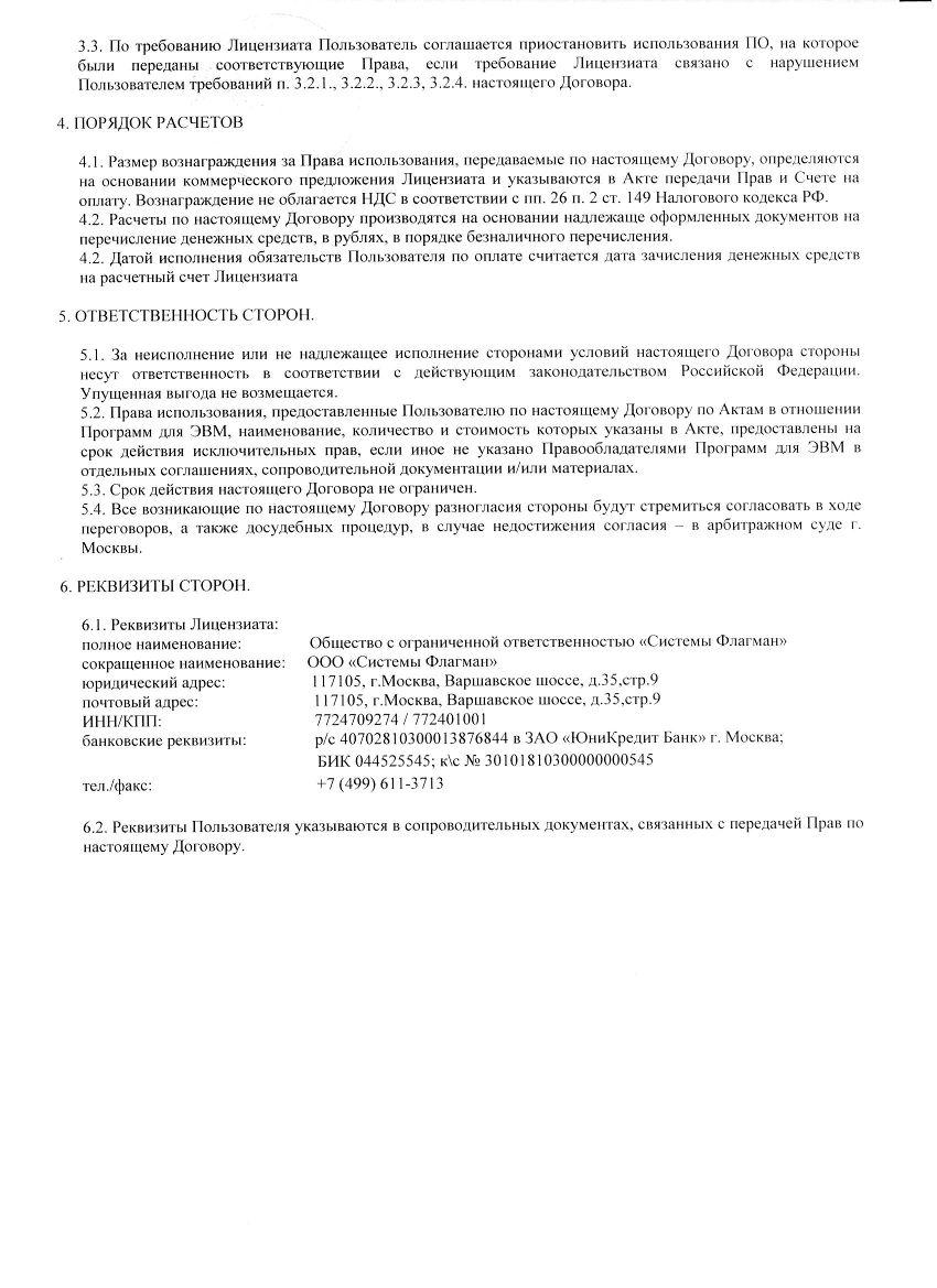 Договор на дизайн сайта образец