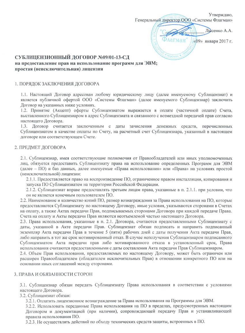Сублицензионный договор №09/01-13-СД на предоставление прав на использование программ для ЭВМ; простая (неисключительная) лицензия, лист 1, 09.01.2017