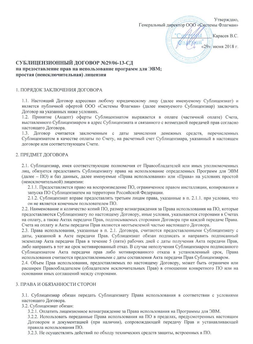 Сублицензионный договор №29/06-13-СД на предоставление прав на использование программ для ЭВМ; простая (неисключительная) лицензия, лист 1, 29.06.2018