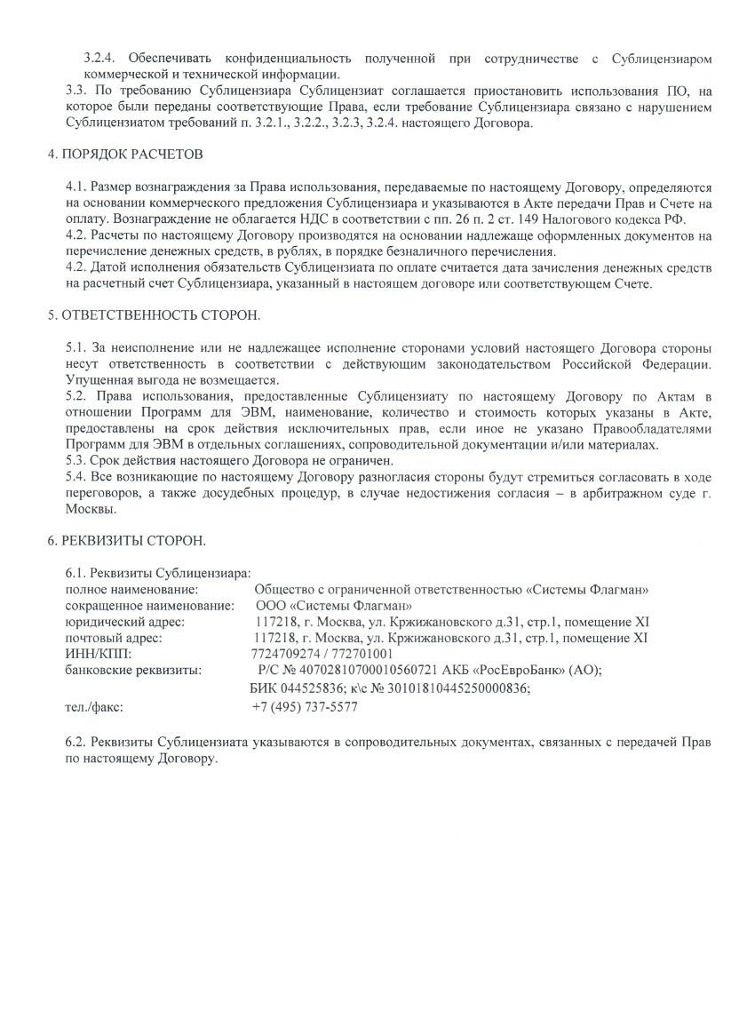 Сублицензионный договор №29/06-13-СД на предоставление прав на использование программ для ЭВМ; простая (неисключительная) лицензия, лист 2, 29.06.2018