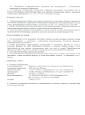 - Сублицензионный договор №29/06-13-СД на предоставление прав на использование программ для ЭВМ; простая (неисключительная) лицензия, лист 2, 29.06.2018