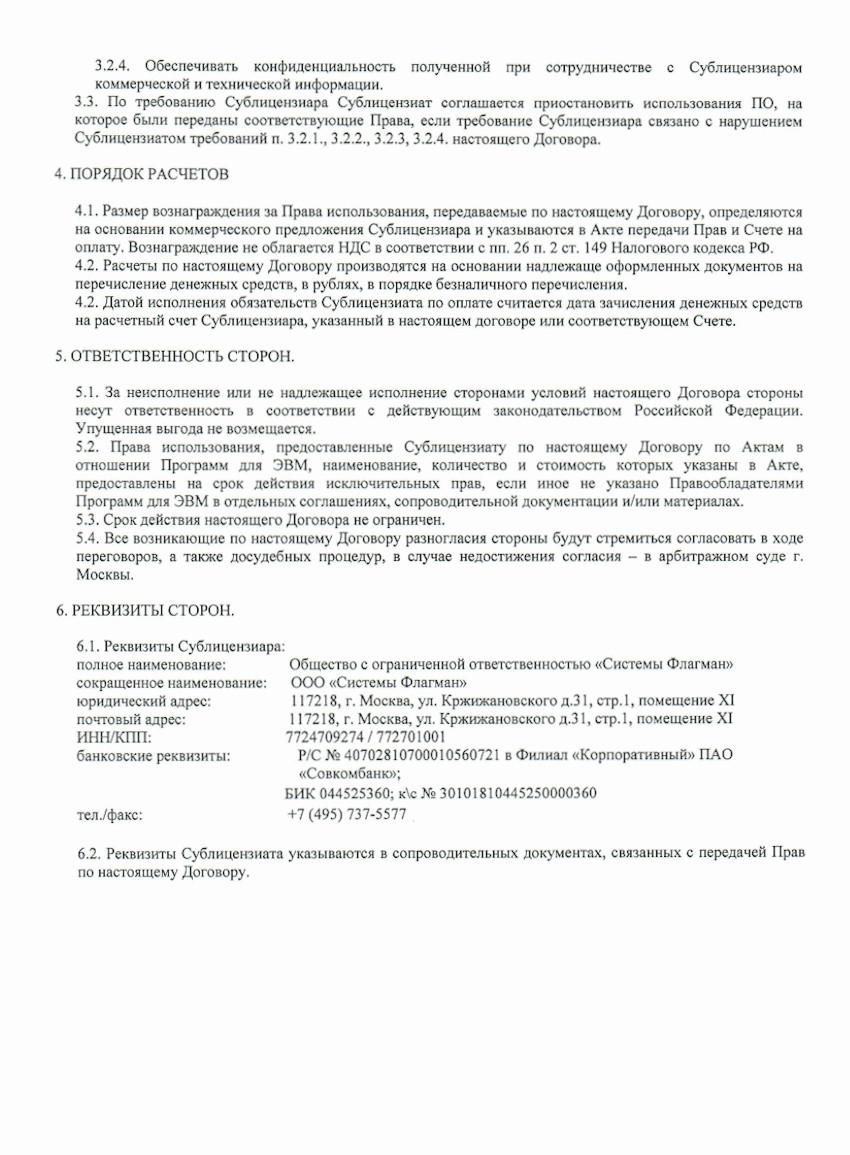 Сублицензионный договор №29/06-13-СД на предоставление прав на использование программ для ЭВМ; простая (неисключительная) лицензия, лист 2, 29.06.2018, реквизиты