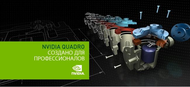 nVidia Quadro - 3