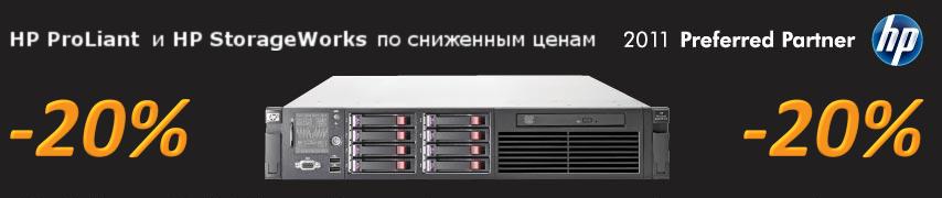 Скидка 20% на HP ProLiant и HP StorageWorks