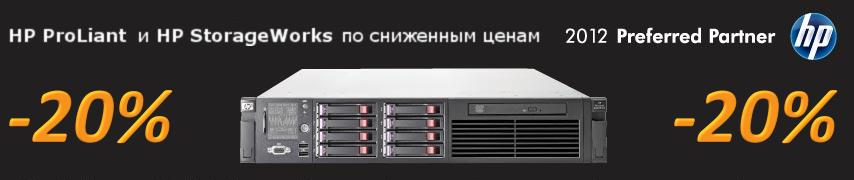 ������ 20% �� HP ProLiant � HP StorageWorks