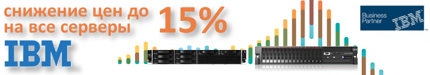 Снижение до 15% цен на все серверы IBM System X, IBM BladeCenter, IBM Flex System