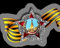 Орден Победы и Георгиевская лента