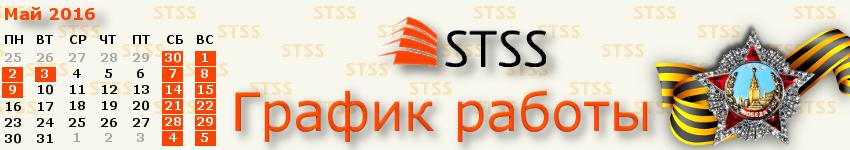 График работы компании STSS в мае 2016 года