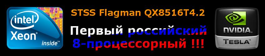 STSS Flagman QX8516T4.2 - первый российский супервысокопроизводительный сервер с 8 процессорами Intel Xeon 7500 и 4 суперкомпьютерными вычислителями NVIDIA Tesla 2070 !!!
