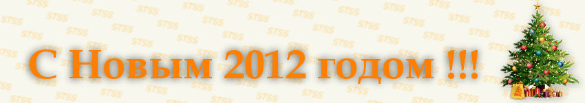 C Новым 2012 Годом !!!