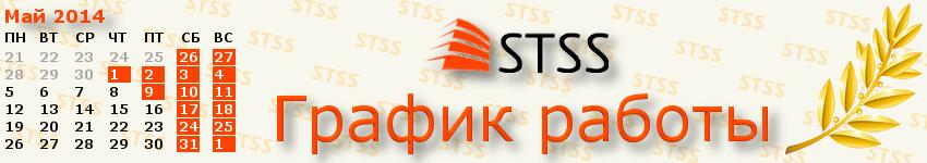График работы компании STSS в мае 2014 года