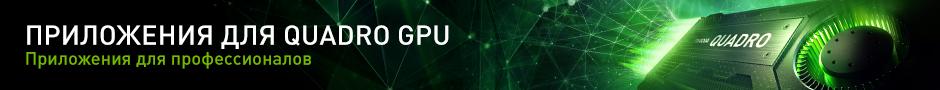 NVIDIA Quadro Industry Applications