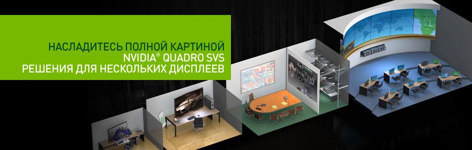 NVIDIA Quadro SVS (Scalable Visualization Solution)