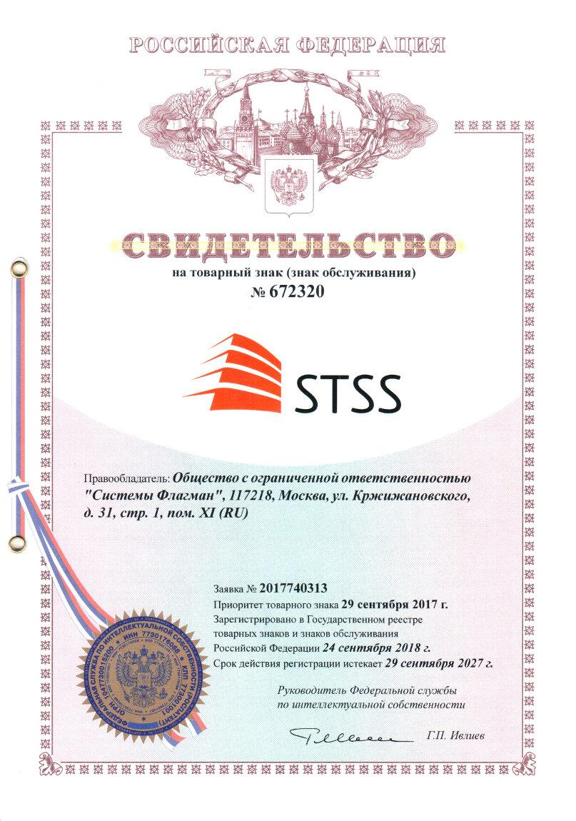 Свидетельство на товарный знак STSS